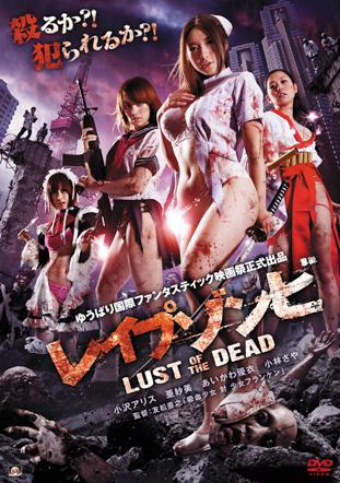 レイプ・ゾンビ LUST OF THE DEAD