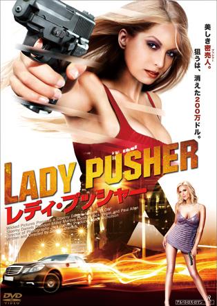 LADY PUSHER レディ・プッシャー