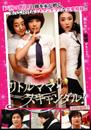 リトルママ・スキャンダル DVD-BOXⅠ