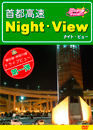 首都高速 Night-View