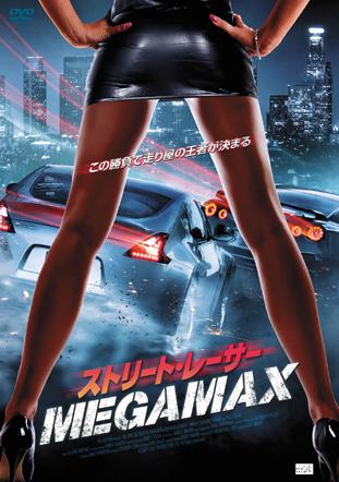 ストリート・レーサー MEGAMAX