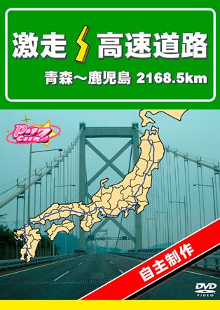 激走!高速道路 青森~鹿児島2168.5km