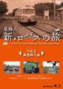 泉麻人のロバスの旅vol.1