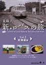 泉麻人のロバスの旅vol.2