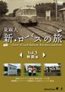泉麻人のロバスの旅vol.3