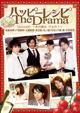 ハッピーレシピ The Drama episode1~あの娘は だあれ?~