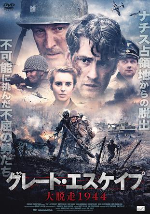 グレート・エスケイプ 大脱走1944