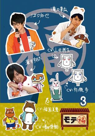 モテ福3(2枚組)