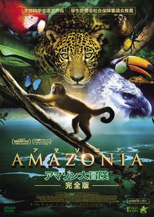 AMAZONIA アマゾニア-アマゾン大冒険【完全版】