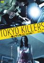 TOKYO KILLERS ~蟻が空を飛ぶ日〔完全版〕~