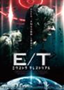 エクストラ テレストリアル 【Blu-ray】〔期間限定生産〕
