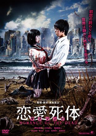 恋愛死体(ラブ ゾンビ)ROMANCE OF THE DEAD