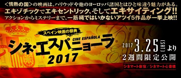 cineesp2017_banner_ok