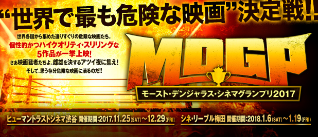 mdgp2017_banner_ok