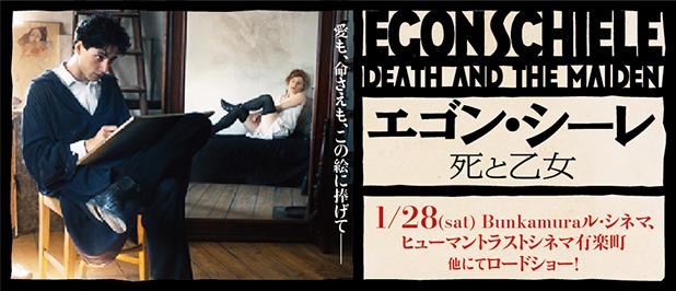 エゴン・シーレ 死と乙女