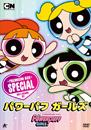 パワーパフ ガールズ DVD-BOX