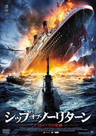 シップ・オブ・ノーリターン~グストロフ号の悲劇~