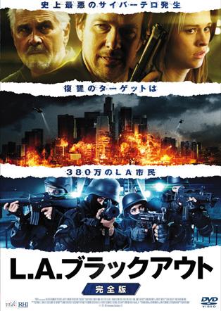 L.A.ブラックアウト【完全版】