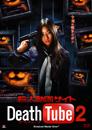 殺人動画サイト Death Tube2