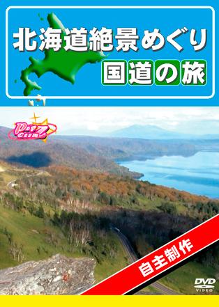 北海道絶景めぐり 国道の旅