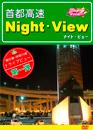 首都高速 Night-View