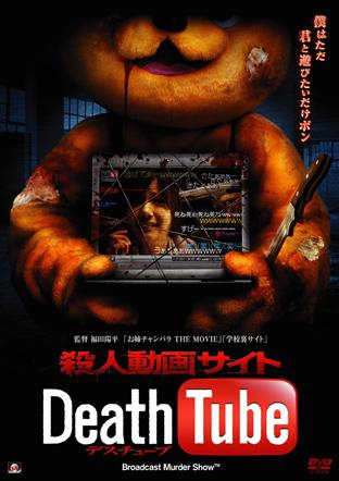 殺人動画サイトDeathTube
