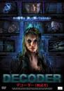 DECORDER デコーダー