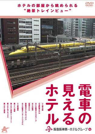 電車の見えるホテル-阪急阪神第一ホテルグループ編-