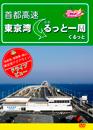 首都高速 東京湾ぐるっと一周