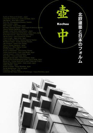 壺中-北欧建築と日本のフォルム-