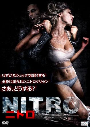 NITRO ニトロ