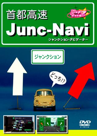 首都高速 Junc-Navi