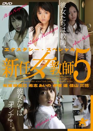 エクスタシー・スペシャル 新任女教師5