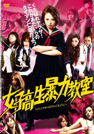 女子高生暴力教室 タイマンBOX
