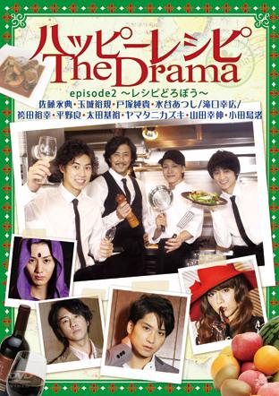 ハッピーレシピ The Drama episode2~レシピどろぼう~