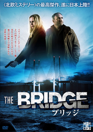 THE BRIDGE/ブリッジ DVD-BOX