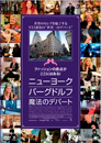 ニューヨーク・バーグドルフ 魔法のデパート【通常版】