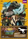 大恐竜時代へGO!!  アロサウルスの大ゲンカ