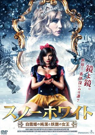 スノーホワイト 白雪姫の純潔と妖艶の女王