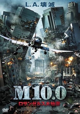 M10.0ロサンゼルス大地震