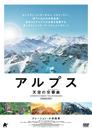 アルプス 天空の交響曲(シンフォニー)【DVD】