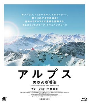 アルプス 天空の交響曲(シンフォニー)【Blu-ray】期間限定生産
