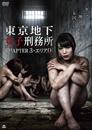 東京地下女子刑務所CHAPTER3
