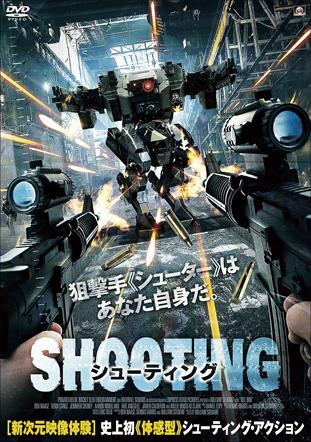 SHOOTINGシューテイング