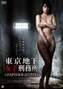 東京地下女子刑務所 CHAPTER4・エリア∞〈インフィニティ〉