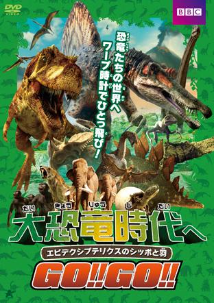 大恐竜時代へGO!!GO!!エピデクシプテリクス