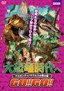 大恐竜時代へGO!!GO!!アルゼンティノサウルス