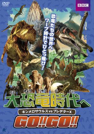 大恐竜時代へGO!!GO!!キンメロサウルス