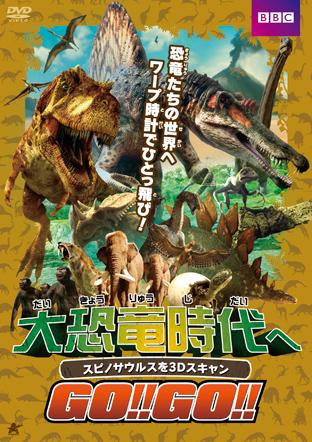 大恐竜時代へGO!!GO!!スピノサウルス