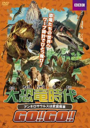 大恐竜時代へGO!!GO!!アンキロサウルス
